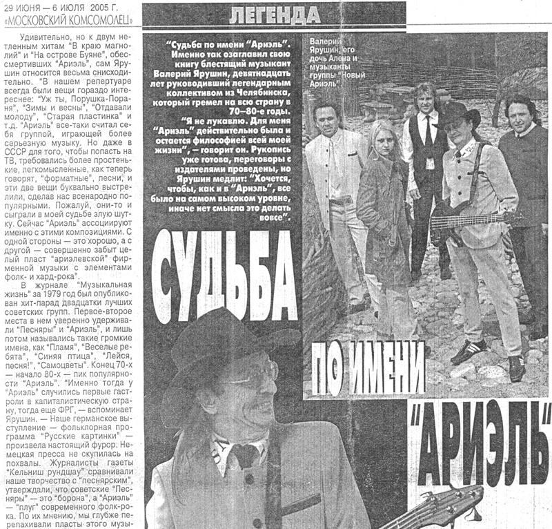 Московский Комсомолец: Судьба по имени Ариэль