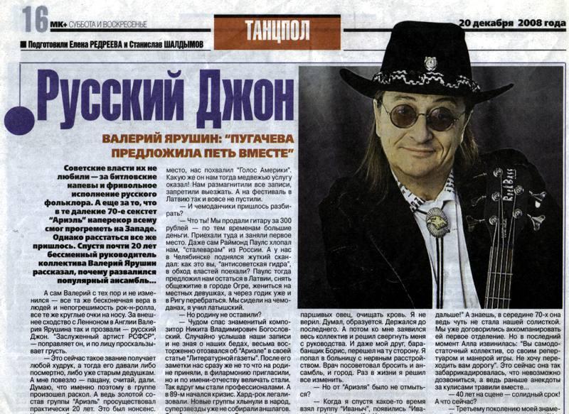 Валерий Ярушин - Русский Джон
