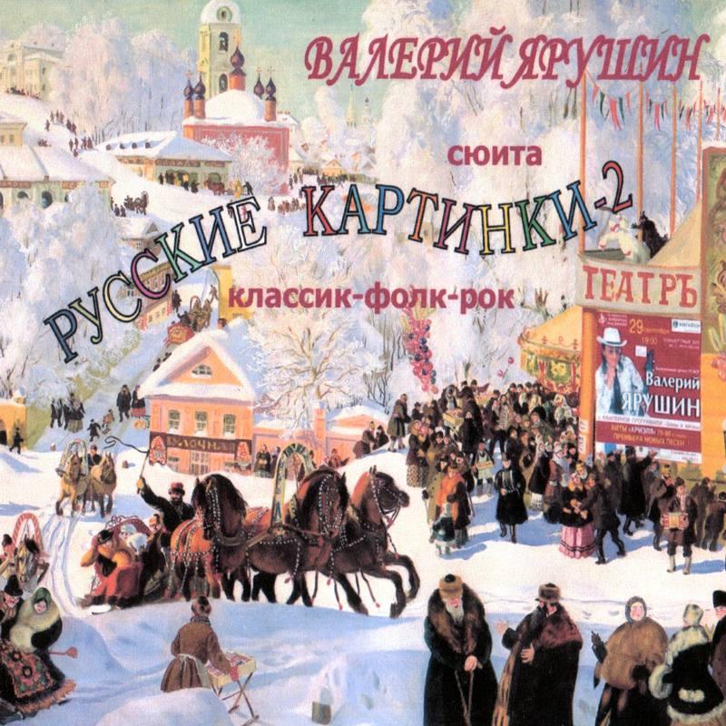 Валерий Ярушин и группа Ариэль — Русские Картинки-2