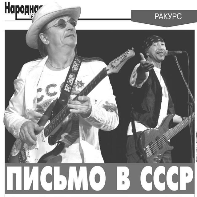 Валерий Ярушин: Письмо в СССР