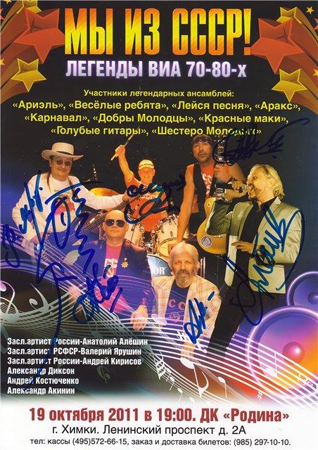Афиша Мы из СССР — Легенды ВИА 70-х и 80-х