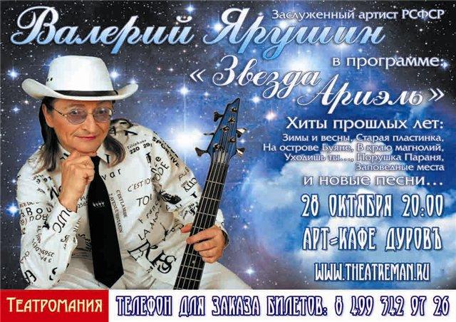 Валерий Ярушин — Звезда Ариэль