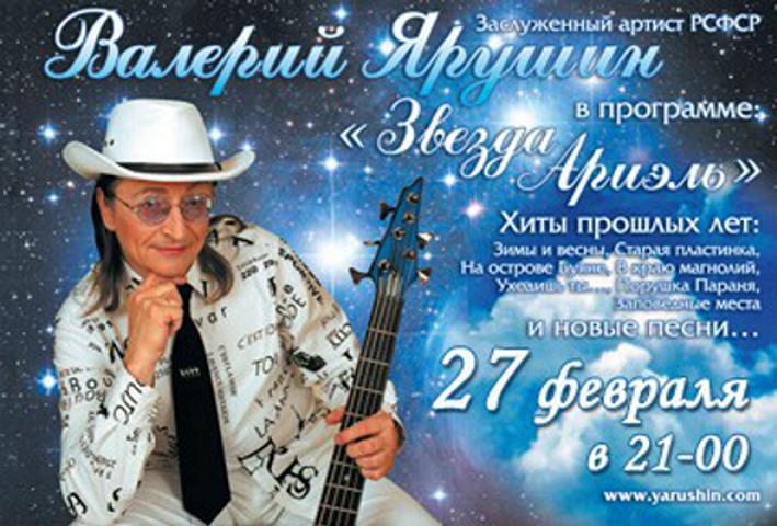 Валерий Ярушин: программа Звезда Ариэль в клубе Радио Сити